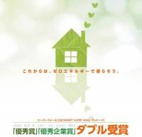 ハウスオブザイヤーインエネジー2012 優秀賞受賞!