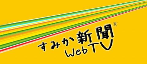 すみか新聞ウェブテレビ