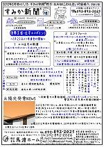 2012年2月号すみか新聞