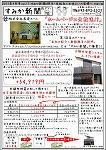 2012年すみか新聞4月号