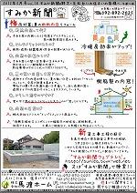 2012年すみか新聞5月号