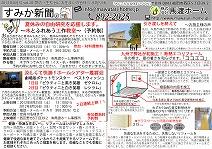 すみか新聞8月号画像