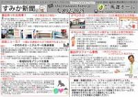 2012年9月号すみか新聞