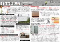 2012年10月号すみか新聞