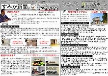 すみか新聞2012年11月号 福岡市西区工務店の地域新聞