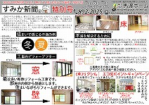 2012年12月すみか新聞特別号 福岡市西区野方の工務店の情報新聞