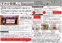 2013年1月号すみか新聞