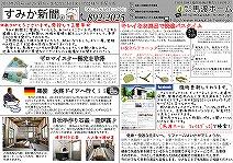 2013年2月号すみか新聞 地域住まいの情報新聞