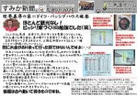 2013年3月号すみか新聞