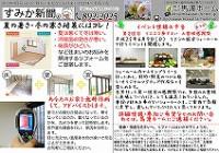 すみか新聞2013年4月号