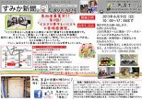 すみか新聞2013年5月号