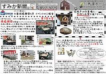 2013年6月号すみか新聞