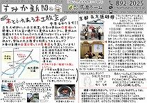2013年7月号すみか新聞 地域の情報新聞