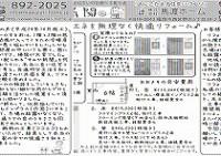 13年9月すみか新聞