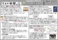 2013年11月すみか新聞