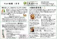 すみか新聞2014年1月号