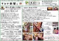 すみか新聞2014年2月号