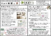 2014年3月すみか新聞