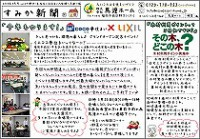 2014年4月すみか新聞