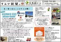 2014年5月号すみか新聞