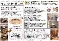2014年6月号すみか新聞