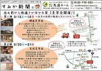 2014年8月号すみか新聞