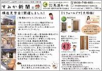 2014年9月号すみか新聞