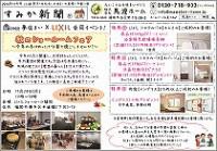2014年11月号すみか新聞