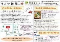 すみか新聞2015年4月号