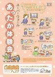 attaka_taikenkai_chirashi_A4s