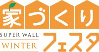 ie_zukuri_festa_winter_logo