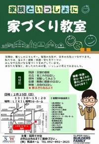 案内文】2月25日家づくり教室s