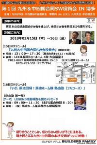 【完成】180315 九州&中四国合同SW会役員会ssのコピー