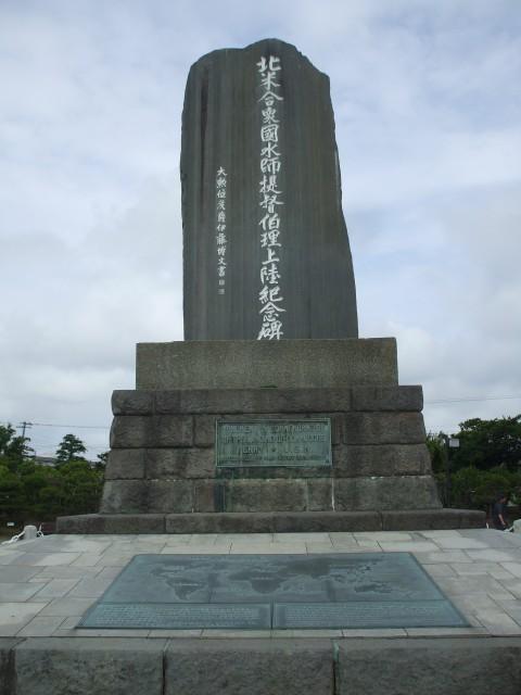 ペリー上陸記念石碑