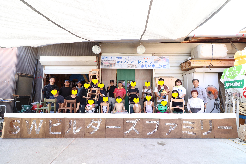 木工教室集合写真