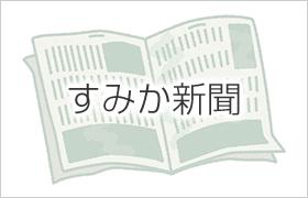 すみか新聞