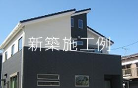 新築施工例