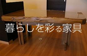暮らしを彩る家具