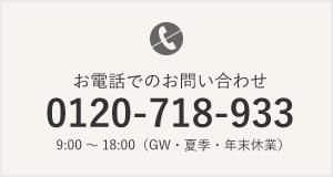 お電話でのお問い合わせ 0120-718-933 9:00~18:00(GW・夏季・年末休業)