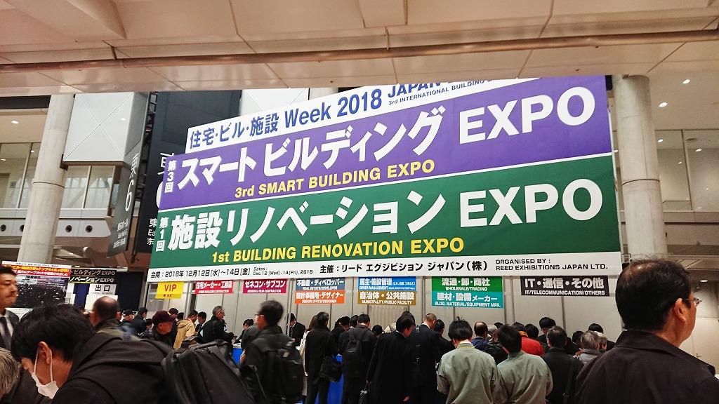 AI・スマート住宅EXPO