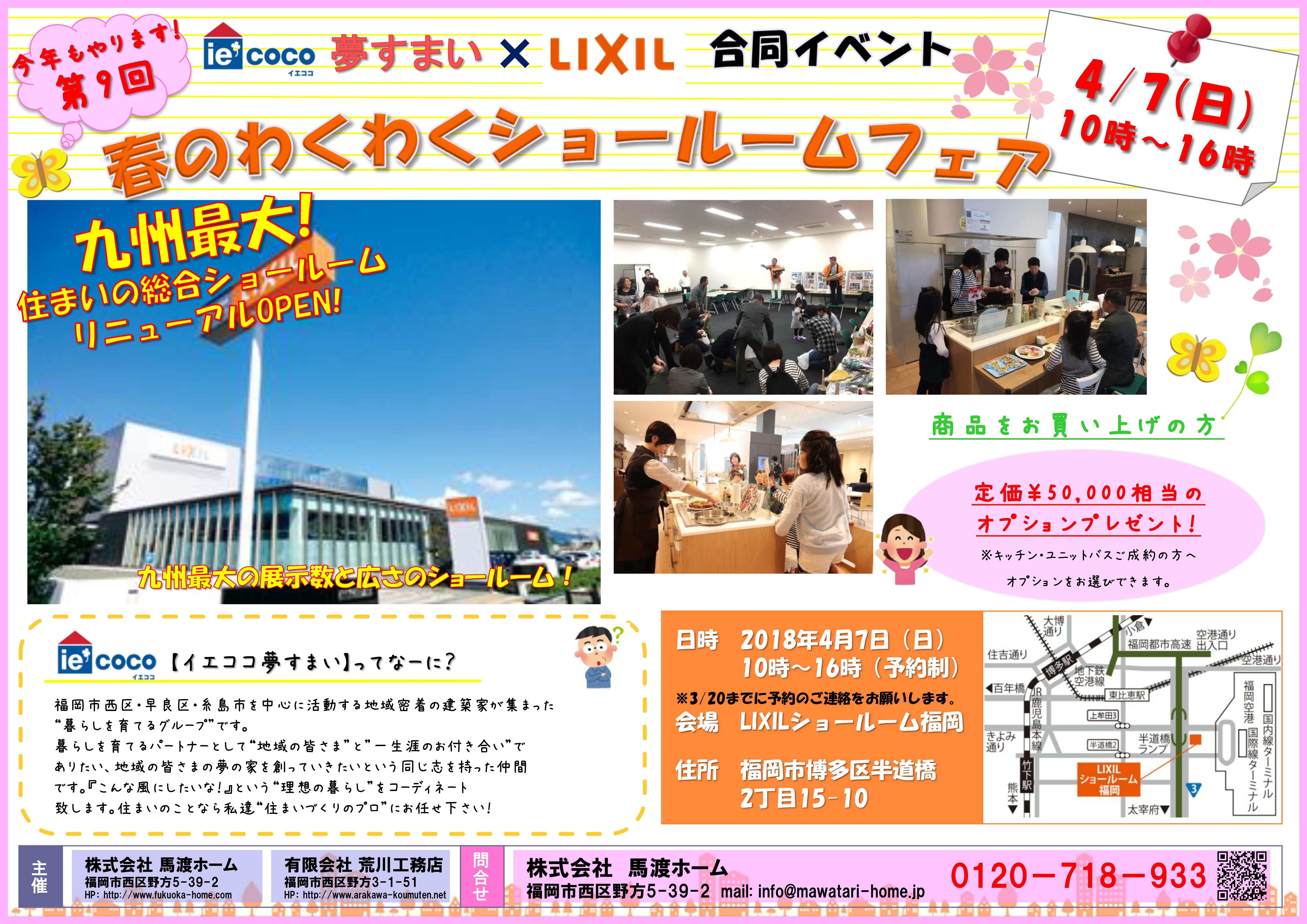 福岡市のリフォーム工務店