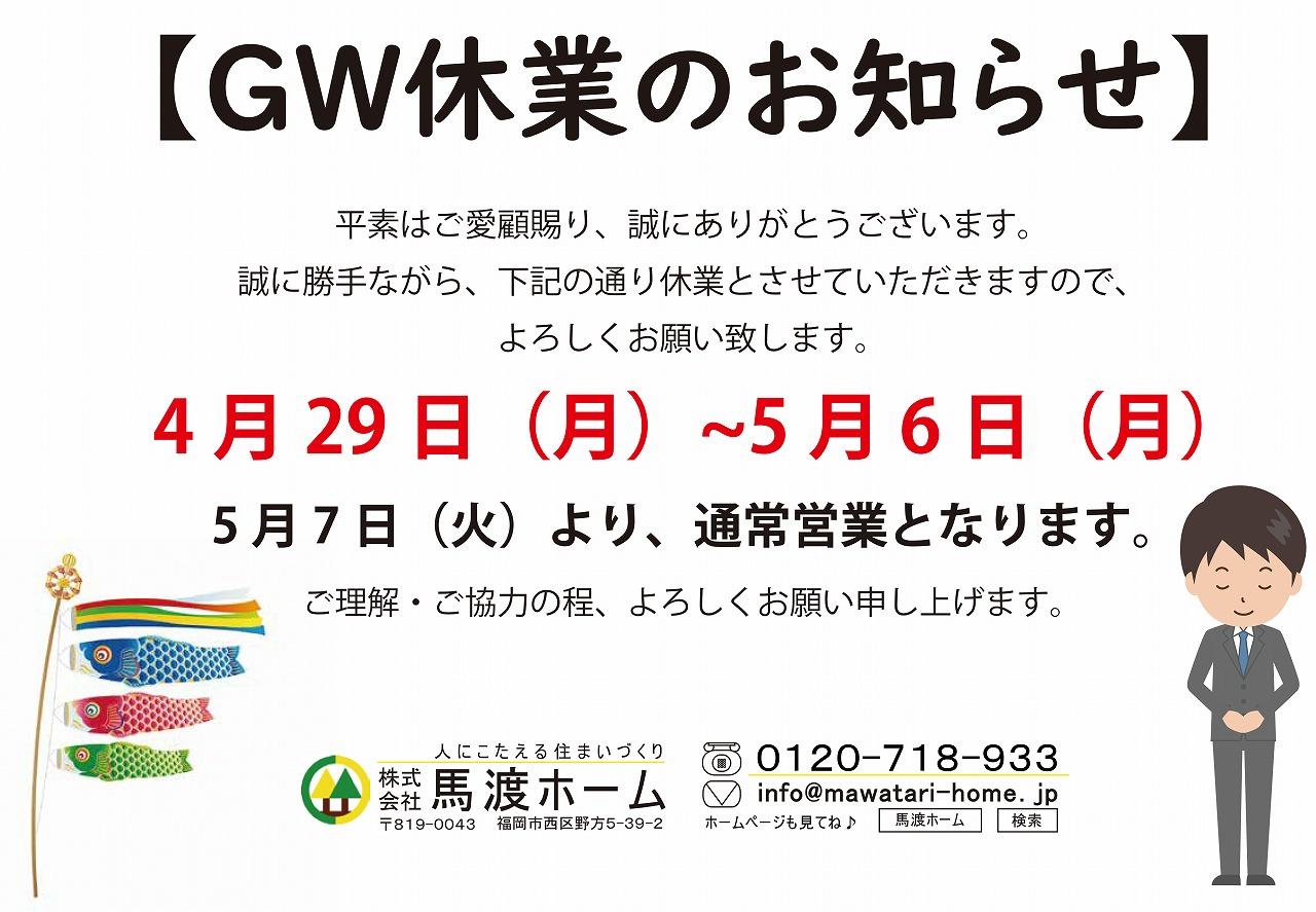 福岡の注文住宅・家づくりの工務店