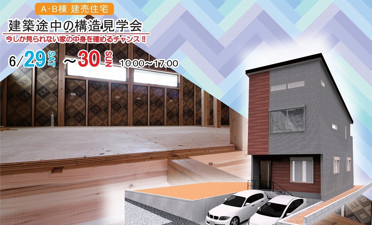 福岡市で家づくりなら馬渡ホームへ