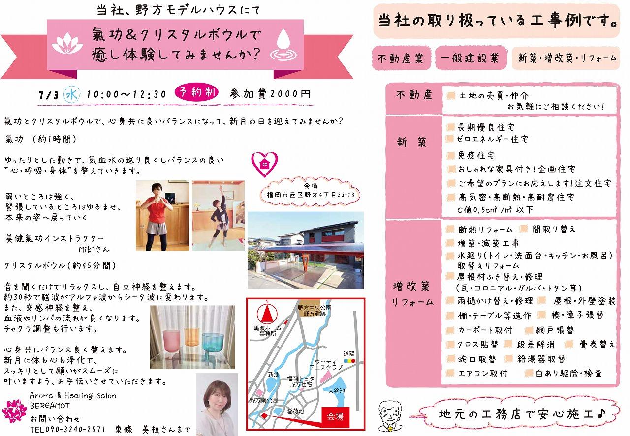 福岡市で地域新聞なら馬渡ホームへ