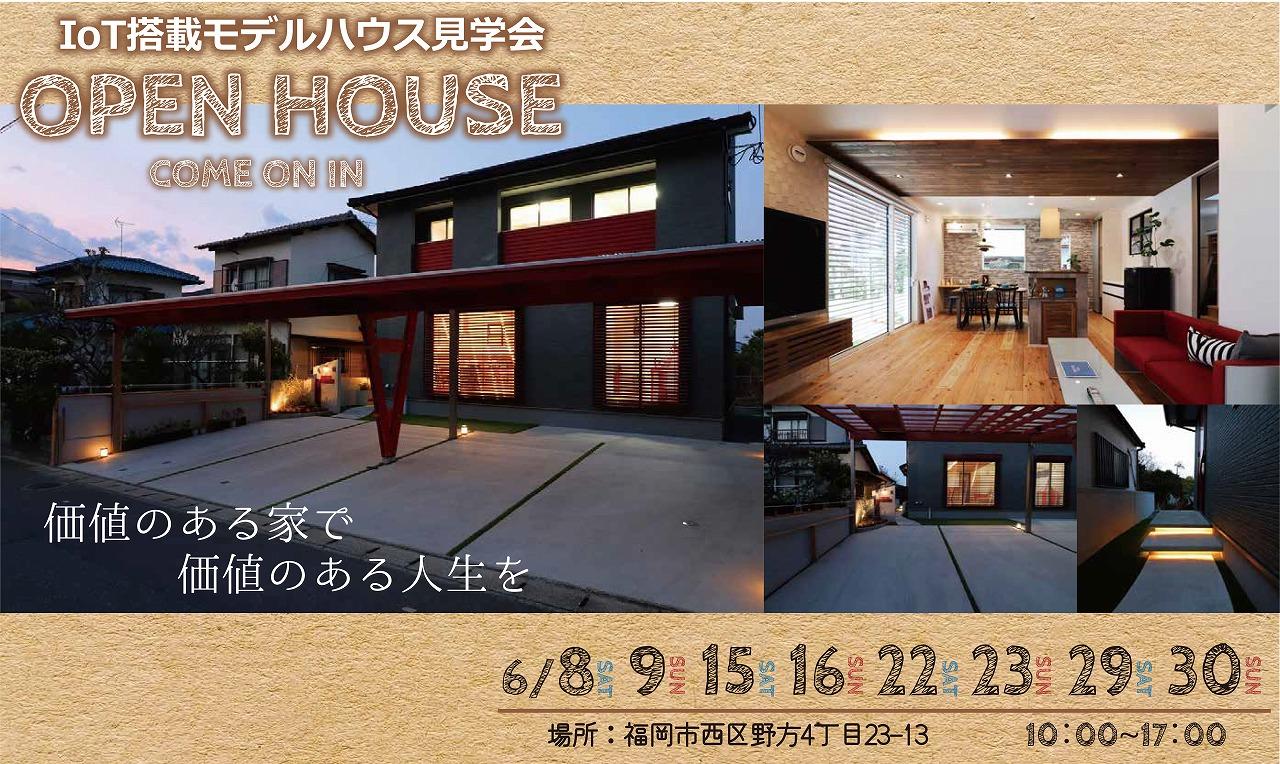 福岡市で注文住宅なら馬渡ホームへ