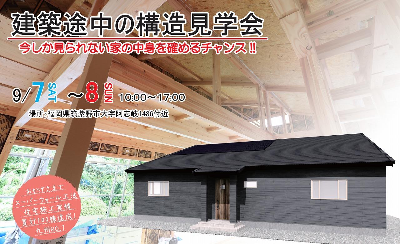 福岡市で住宅見学会なら馬渡ホーム