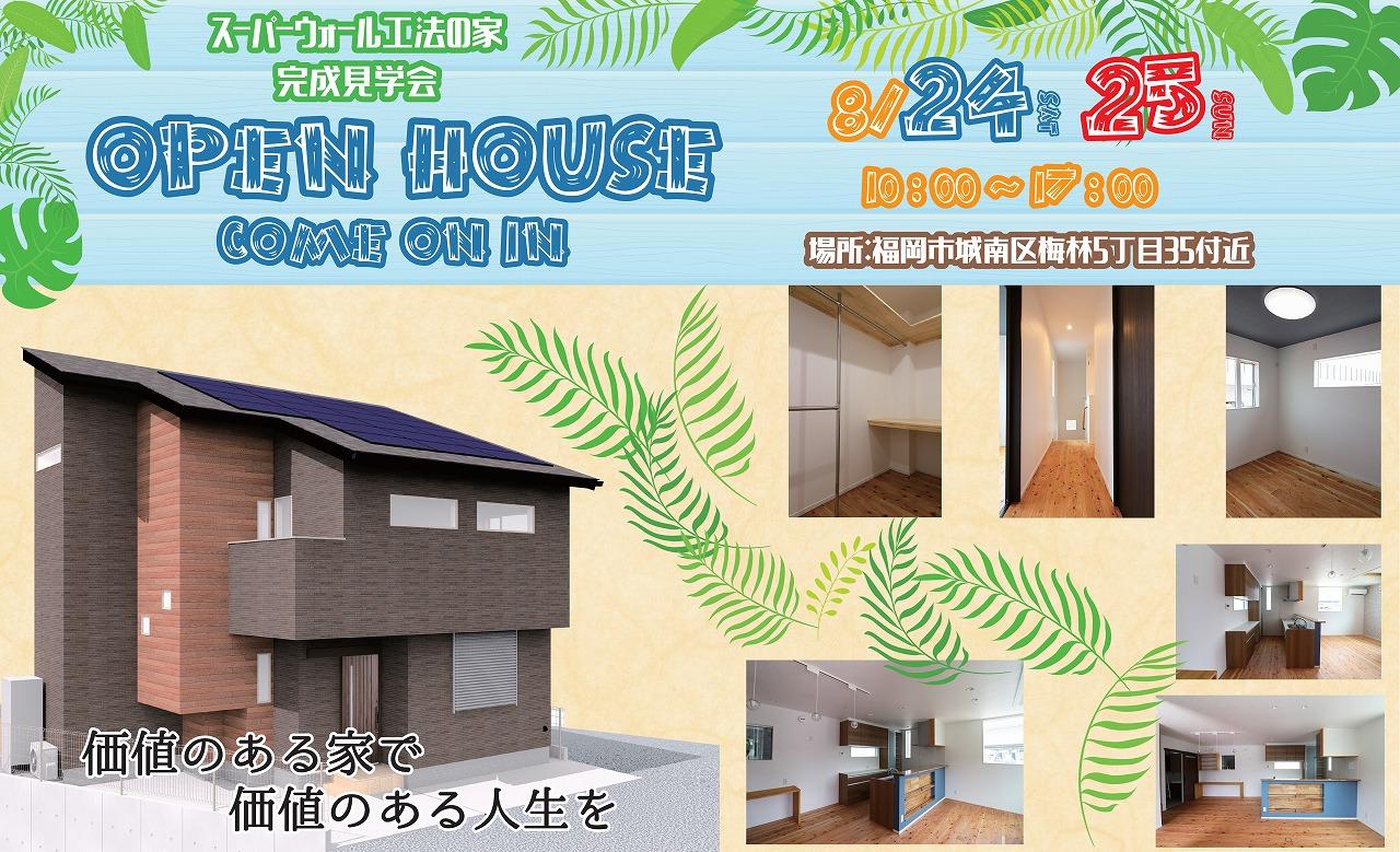 福岡市で建売住宅なら馬渡ホームへ