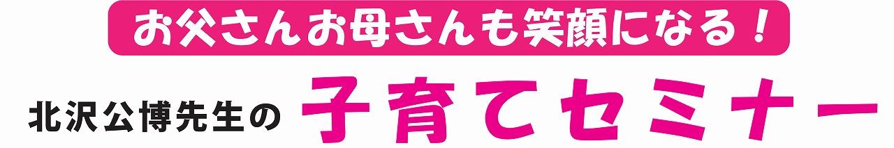 福岡市の夫婦で参加セミナー