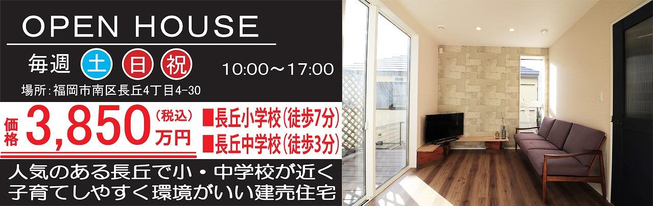 福岡市で建売住宅なら馬渡ホーム
