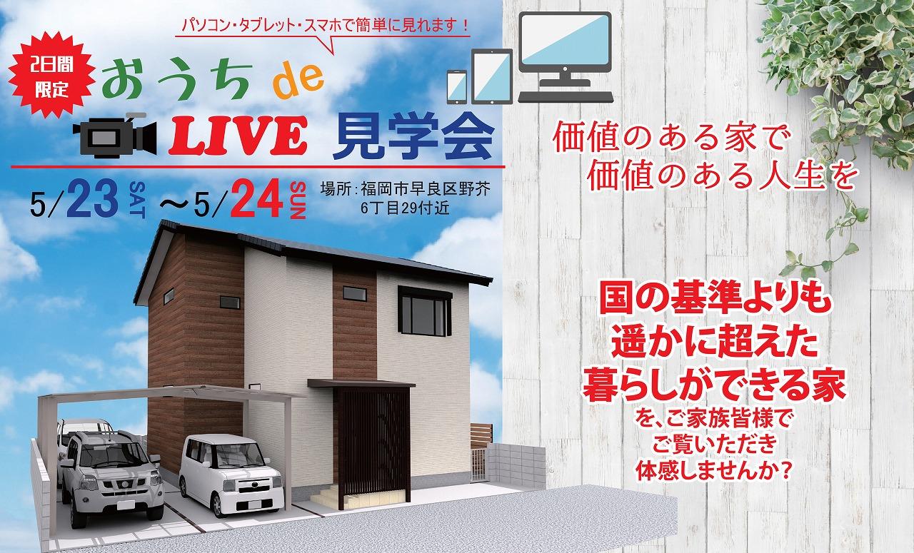 福岡市でオンライン見学会なら馬渡ホーム